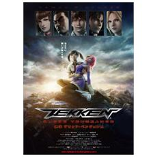 Dvd Tekken - Blood Vengeance
