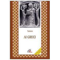 Ai greci. Testo greco a fronte