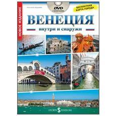 Venezia dentro e fuori. Con DVD. Con mappa. Ediz. russa