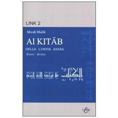 Al Kitab della lingua araba. Teoria-pratica