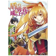 Rising Of The Shield Hero (The) #02