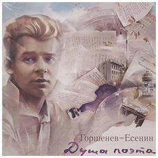Gorshenev-esenin - Soul Of The Poet (dusha Poeta) (ltd Ed)