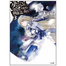 Danmachi #03 (Light Novel)