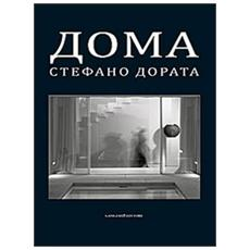 Case. Architettura e interni. Realizzazioni. Ediz. russa