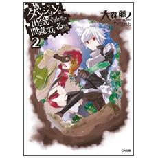Danmachi #02 (Light Novel)