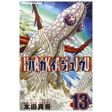 Hakaiju #13