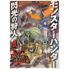 Monster Hunter Flash #08