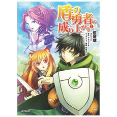 Rising Of The Shield Hero (The) #01