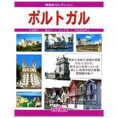 Portogallo. Ediz. giapponese