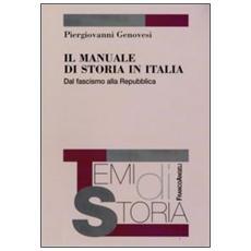 Il manuale di storia in Italia. Dal fascismo alla repubblica