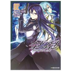 Sword Art Online Novel #06 - Phantom Bullet #02