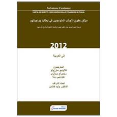 Carta dei diritti e dei doveri dello straniero in Italia e codice dell'immigrazione. Ediz. araba