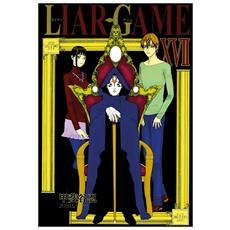 Liar Game #17