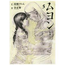 Muyung - Senza Ombra #05