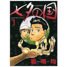 Terra Di Tanabata (La) #01