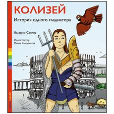 Colosseo. La storia di un gladiatore. Ediz. russa