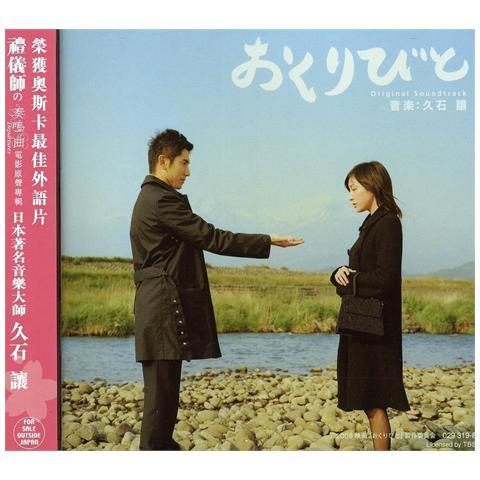 UNIVERSAL Joe Hisaishi - Departures